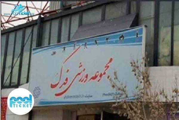 استخر فدک تهران