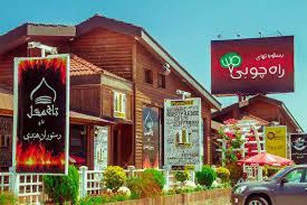 استخر مجموعه راه چوبی محمود آباد