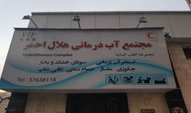 استخر مجتمع آب درمانی هلال احمر مشهد