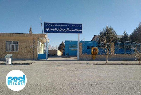 استخر مجتمع تفریحی ورزشی کارگران آباده فارس
