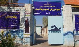 استخر لاله مشهد - خرید اینترنتی بلیط استخر
