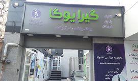 مرکز ماساژ گیرا یوگا تبریز- پول تیکت
