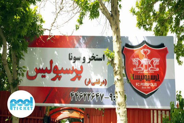 ورودی استخر پرسپولیس تهران - خرید بلیط استخر درفشی فر
