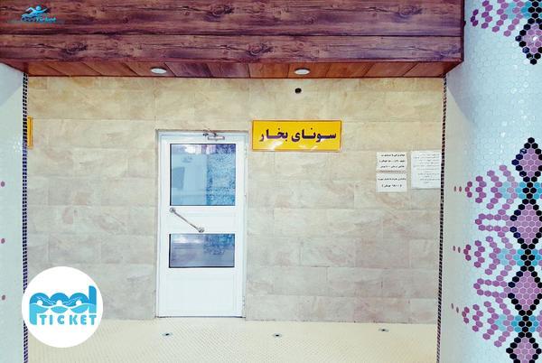 سونای بخار استخر سازمان آب مشهد