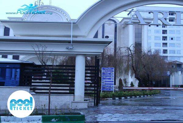 استخر آریا تهران